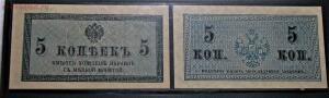 Разменные казначейские знаки обр. 1915г - IMG_1241.JPG