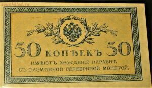 Разменные казначейские знаки обр. 1915г - IMG_1242.JPG