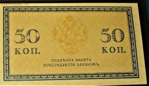 Разменные казначейские знаки обр. 1915г - IMG_1243.JPG