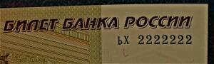 100 рублей 2222222 - IMG_1245.JPG
