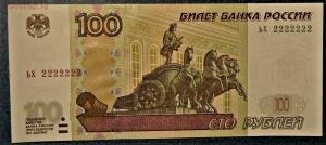 100 рублей 2222222 - IMG_1244.JPG