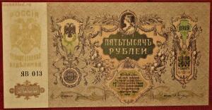 Деньги Ростовской н-Дону конторой Гос Банка - IMG_1287.JPG