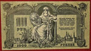Деньги Ростовской н-Дону конторой Гос Банка - IMG_1288.JPG