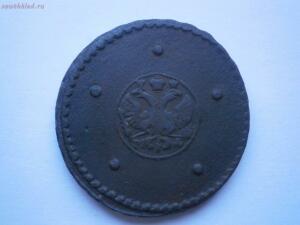 [Предложите] 5 копеек 1725 год - P8290192.JPG
