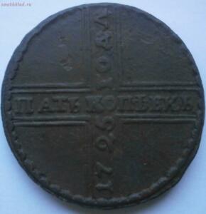 [Предложите] 5 копеек 1725 год - P8290191.JPG