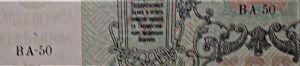 Деньги Ростовской н-Дону конторой Гос Банка - IMG_1493.JPG