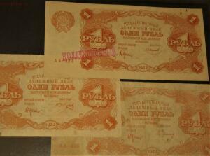 Гос денежные знаки 1922г РСФСР - IMG_1503.JPG