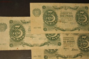 Гос денежные знаки 1922г РСФСР - IMG_1504.JPG