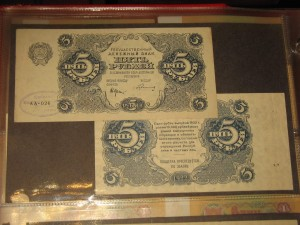 Гос денежные знаки 1922г РСФСР - IMG_1500.JPG