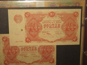 Гос денежные знаки 1922г РСФСР - IMG_1502.JPG