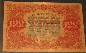 Гос денежные знаки 1922г РСФСР - IMG_1505.JPG