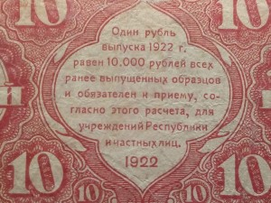 Гос денежные знаки 1922г РСФСР - IMG_20190903_160834.jpg