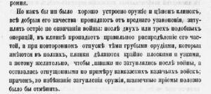 Как тупили лезвия клинков и штыков в русской армии - 4.jpg