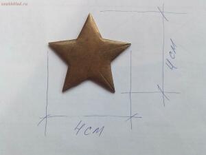 подборка самодельных звездочек с полей ВОВ. - IMG_20190905_125224.jpg