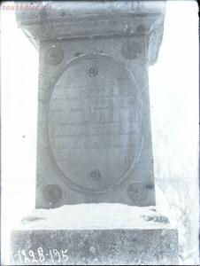 Уходящая натура на снимках Александра Антоновича Беликова 1925 год - c137406013ac.jpg