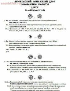 Русские монеты времени Ивана III и Василия III - gallery_big_russkie_monety_vremeni_ivana_iii_i_vasiliya_iii_na_cd_1.jpg