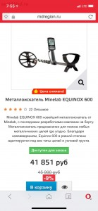 Покупка мд. - 84063638-21C2-49ED-A98D-2C2674E9D2A2.jpg