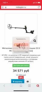 Покупка мд. - 170A90DC-11BC-4720-B51A-6B253309BAAD.jpg