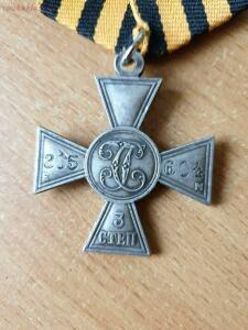 Георгиевские Кресты - помогите определить оригинал. - 8.jpg