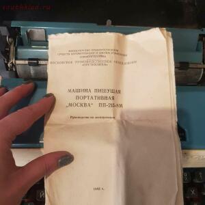 Машинки печатные на оценку - 14a46f51-71f0-400f-b400-cab04d4948e6.jpg