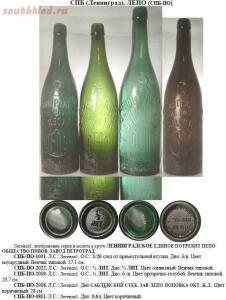 Старинные бутылки: коллекционирование и поиск - Screenshot_5.jpg