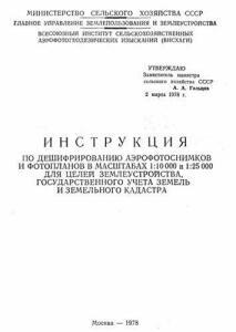 Инструкция по дешифрированию аэрофотоснимков и фотопланов - 56814a60135c.jpg