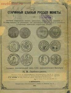 Старинные ценные русские монеты - screenshot_543.jpg