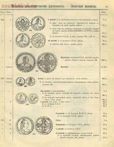 Старинные ценные русские монеты - screenshot_544.jpg