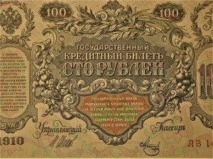 500р обр. 1912г и 100р обр. 1910г - IMG_2011.JPG