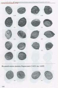 Монеты Великого княжества Нижегородско-Суздальского 1410-1431 гг. - 2.jpg