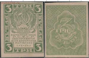 3 рубля образца 1920 года. - 1361390b.jpg
