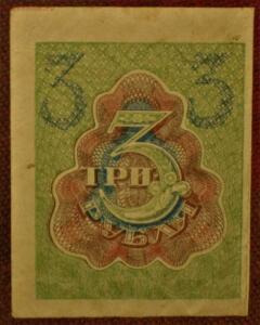 3 рубля образца 1920 года. - IMG_2181.JPG
