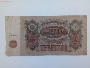 Купюра в ОДИН МИЛЛИАРД рублей,образца 1924 года. - IMG_20191009_105457.jpg