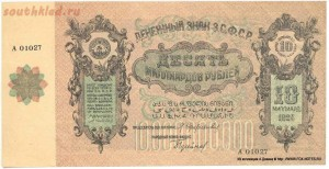 Купюра в ОДИН МИЛЛИАРД рублей,образца 1924 года. - fssr_1924_10mlrd_k8_8_32_voll_f.jpg