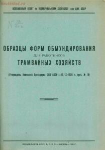 Образцы форм обмундирования для работников трамвайных хозяйств 1936 года - a07eb21701f0.jpg