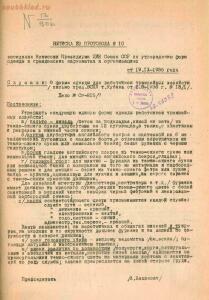 Образцы форм обмундирования для работников трамвайных хозяйств 1936 года - e492b1409e56.jpg