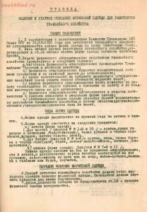 Образцы форм обмундирования для работников трамвайных хозяйств 1936 года - 5e22a8c68ec5.jpg