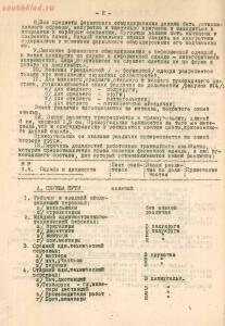 Образцы форм обмундирования для работников трамвайных хозяйств 1936 года - 2a7f66d8014d.jpg