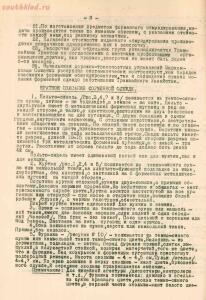 Образцы форм обмундирования для работников трамвайных хозяйств 1936 года - 4ed30b6b46b2.jpg