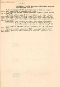 Образцы форм обмундирования для работников трамвайных хозяйств 1936 года - 506bdd8073d5.jpg