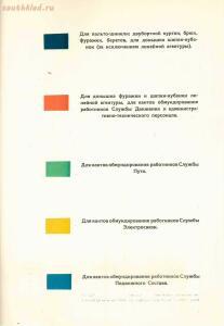 Образцы форм обмундирования для работников трамвайных хозяйств 1936 года - 3eee0fbe837f.jpg
