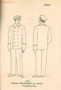 Образцы форм обмундирования для работников трамвайных хозяйств 1936 года - 3b3c6cf5c616.jpg