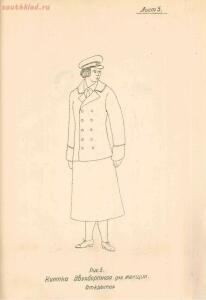 Образцы форм обмундирования для работников трамвайных хозяйств 1936 года - 0206a8460ef5.jpg