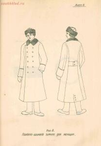 Образцы форм обмундирования для работников трамвайных хозяйств 1936 года - 348b3bca6c70.jpg