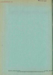 Образцы форм обмундирования для работников трамвайных хозяйств 1936 года - 06b78c2d3745.jpg