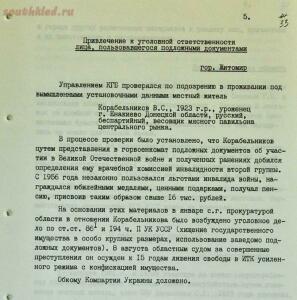 Наказание для псевдоветерана - 15 лет с конфискацией, 1981 год. - 1570365335172133242.jpg