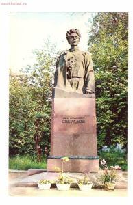 Города СССР. Горький - Памятник Я. М. Свердлову.jpg