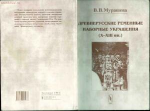Древнерусские ременные наборные украшения - 001 (2).jpg