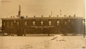 Вагон-лазарет, оборудованный на средства служащих и рабочих службы тяги Северо-Западной железной дороги 1914 год - 49097168463_86305b7d42_o.jpg