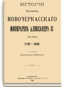 Книга История 145-го пехотного Новочеркасского полка - 0001.thumb_onevolume (1).png